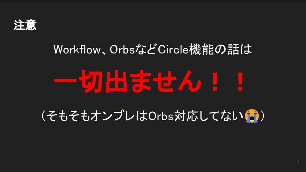 注意 Workflow、OrbsなどCircle機能の話は 一切出ません!! (そもそも...