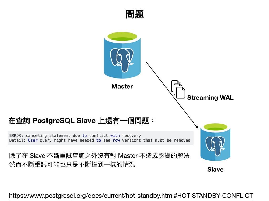 Master 問題 Slave Streaming WAL 在查詢 PostgreSQL Sl...