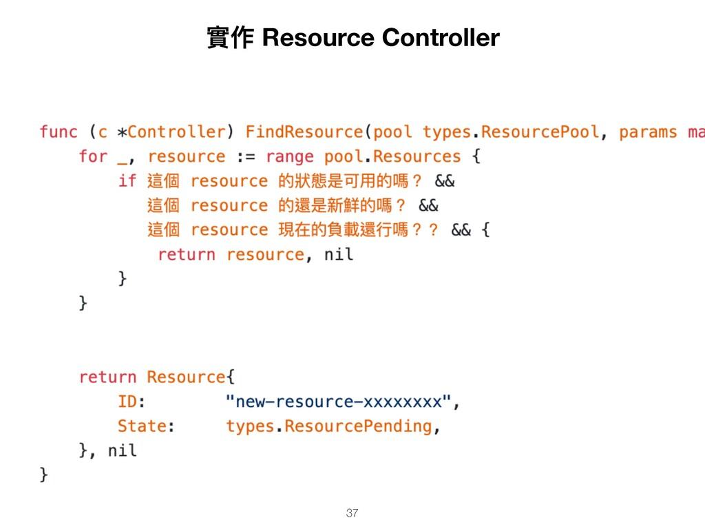 實作 Resource Controller 37