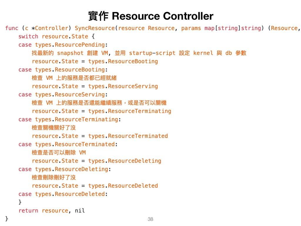 實作 Resource Controller 38