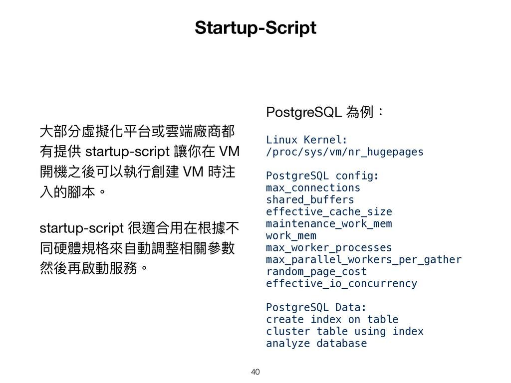 ⼤部分虛擬化平台或雲端廠商都 有提供 startup-script 讓你在 VM 開機之後可以...