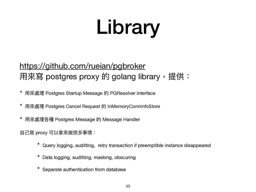 Library * ⽤來處理 Postgres Startup Message 的 PGRes...