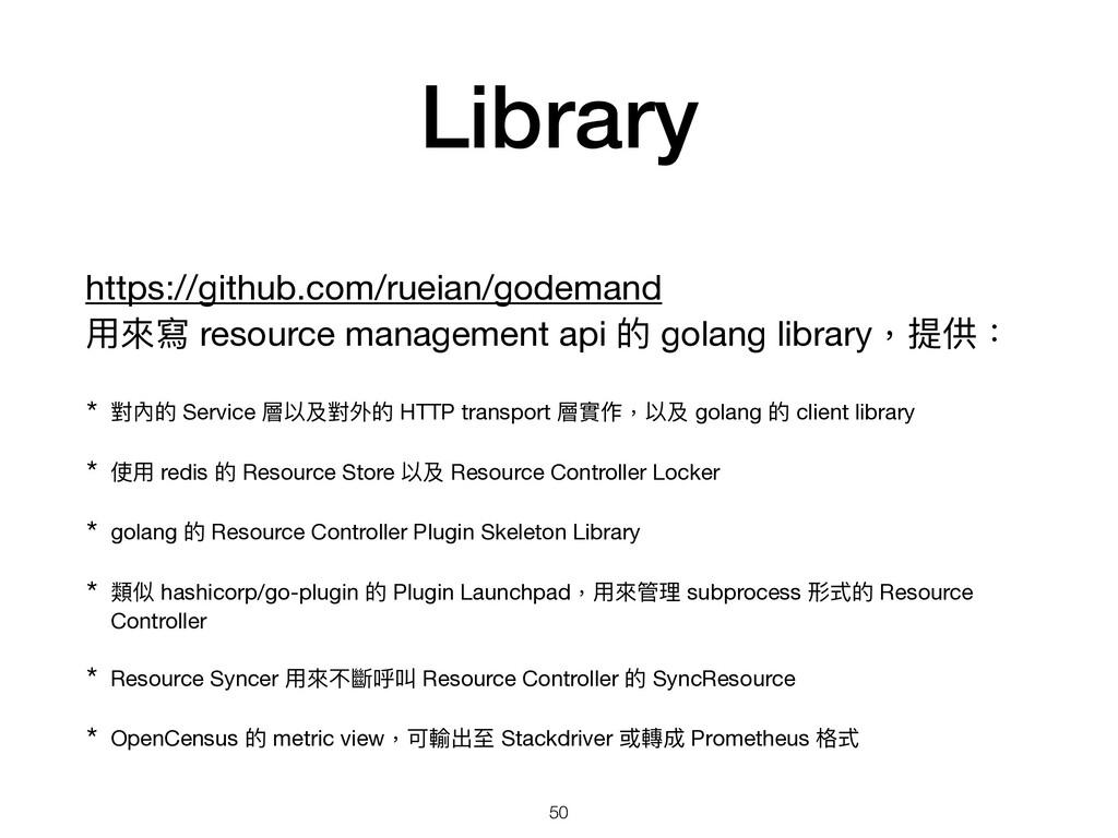 Library * 對內的 Service 層以及對外的 HTTP transport 層實作...