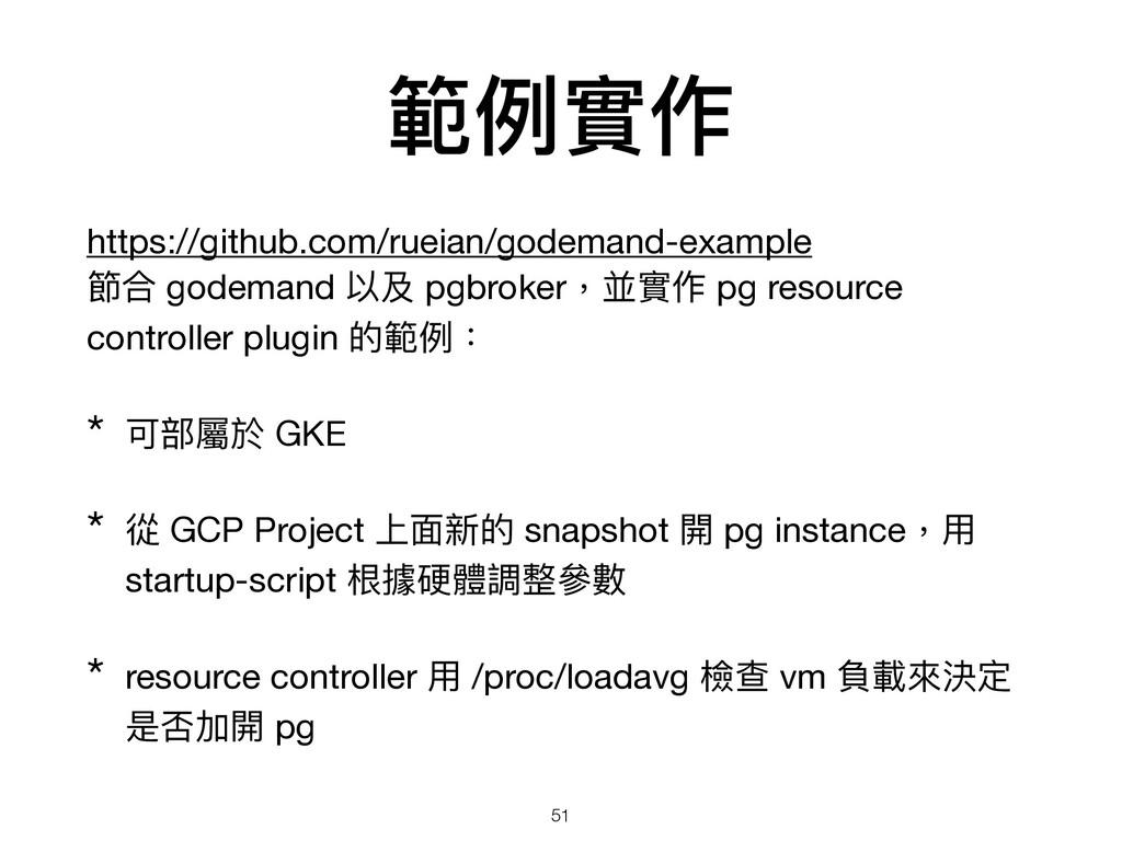 範例實作 https://github.com/rueian/godemand-example...