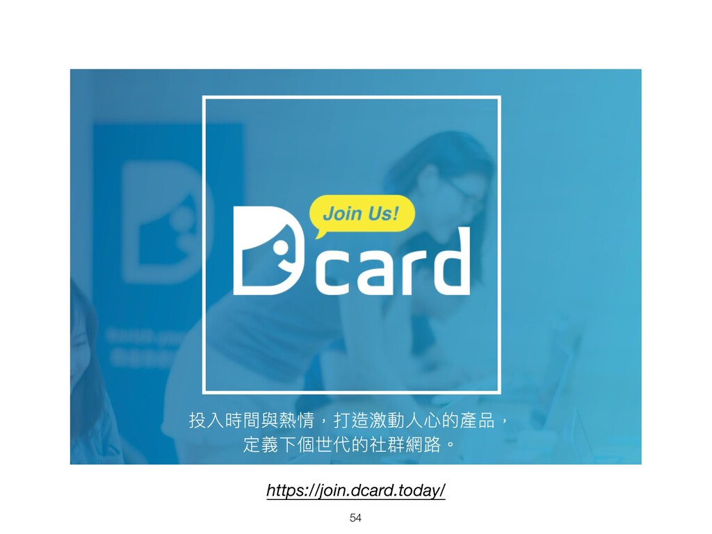 https://join.dcard.today/ 54