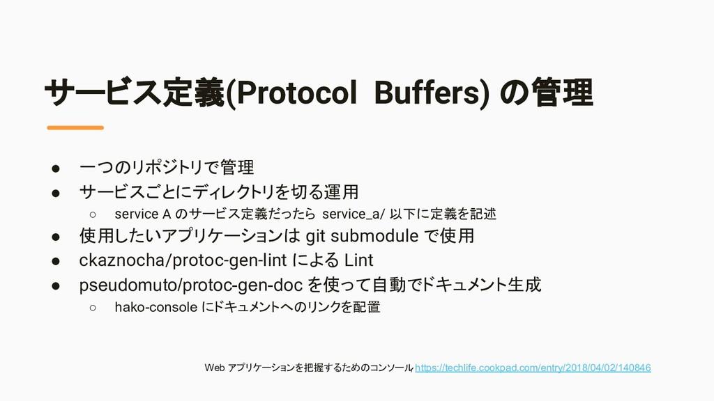 サービス定義(Protocol Buffers) の管理 ● 一つのリポジトリで管理 ● サー...