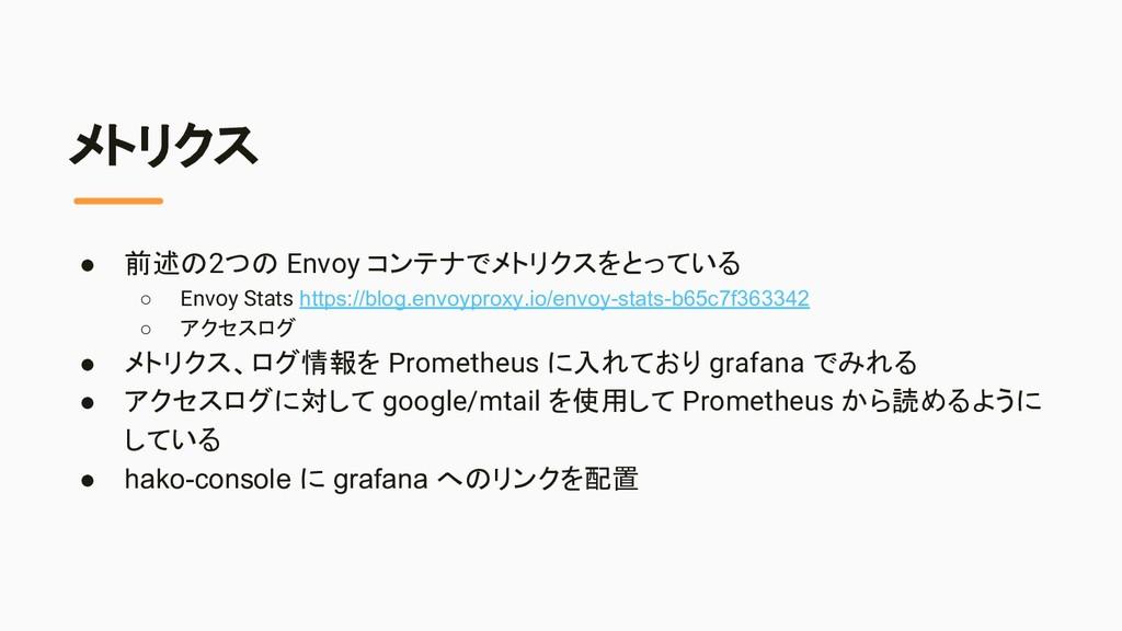 メトリクス ● 前述の2つの Envoy コンテナでメトリクスをとっている ○ Envoy S...