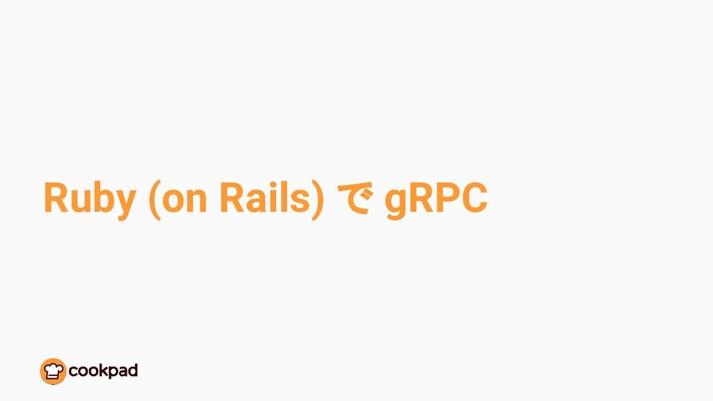 Ruby (on Rails) で gRPC