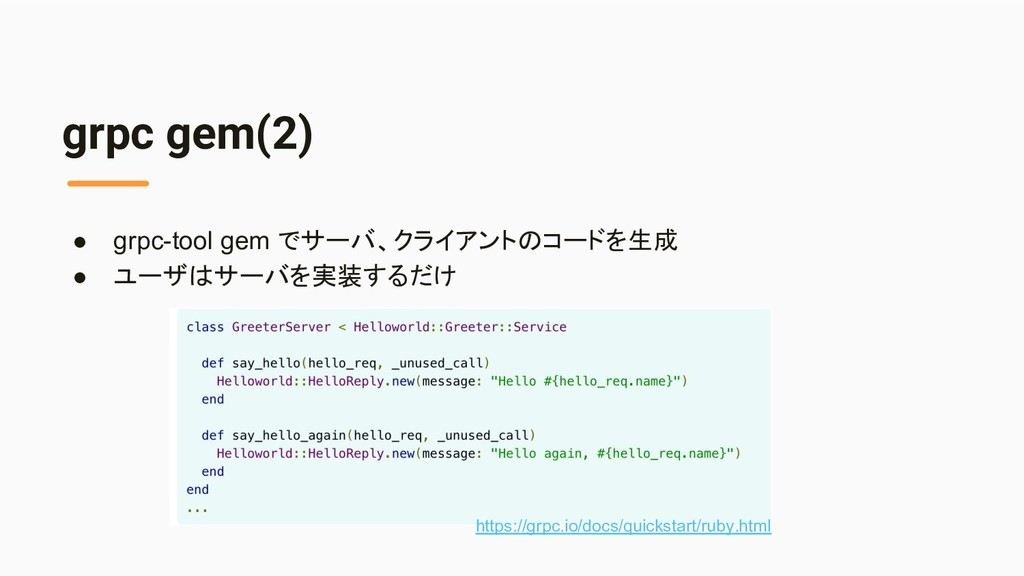 grpc gem(2) ● grpc-tool gem でサーバ、クライアントのコードを生成 ...
