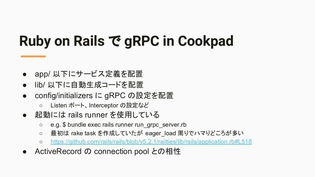Ruby on Rails で gRPC in Cookpad ● app/ 以下にサービス定...