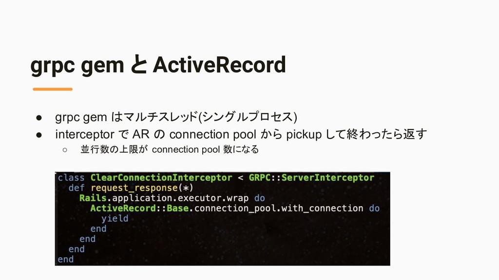 grpc gem と ActiveRecord ● grpc gem はマルチスレッド(シング...