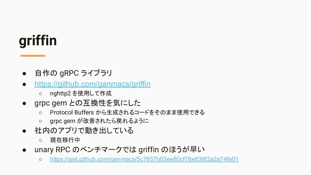 griffin ● 自作の gRPC ライブラリ ● https://github.com/g...