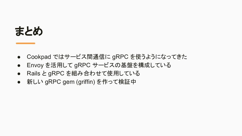 まとめ ● Cookpad ではサービス間通信に gRPC を使うようになってきた ● Env...