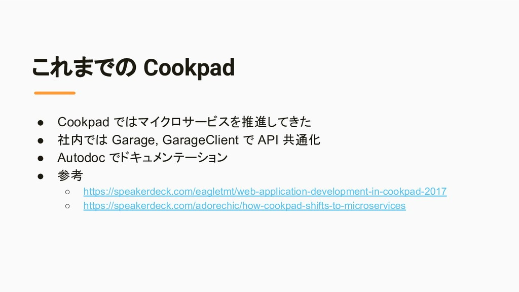 これまでの Cookpad ● Cookpad ではマイクロサービスを推進してきた ● 社内で...