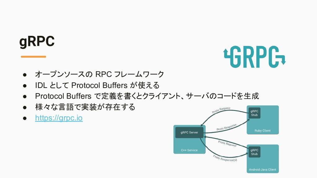 gRPC ● オープンソースの RPC フレームワーク ● IDL として Protocol ...