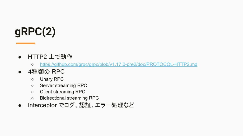 gRPC(2) ● HTTP2 上で動作 ○ https://github.com/grpc/...