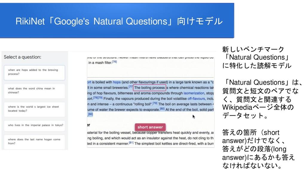 RikiNet「Google's Natural Questions」向けモデル 新しいベンチ...