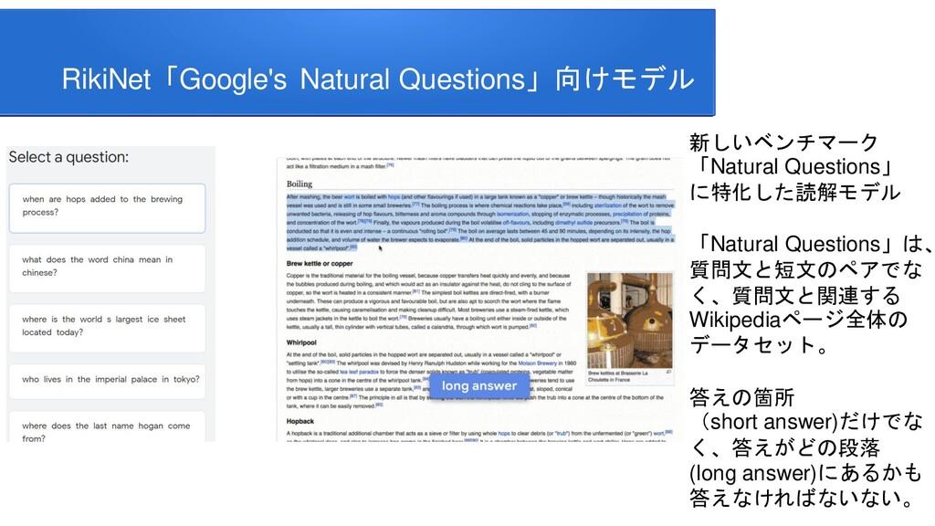 新しいベンチマーク 「Natural Questions」 に特化した読解モデル 「Natur...