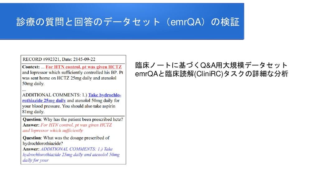 診療の質問と回答のデータセット(emrQA)の検証 臨床ノートに基づくQ&A用大規模データセッ...