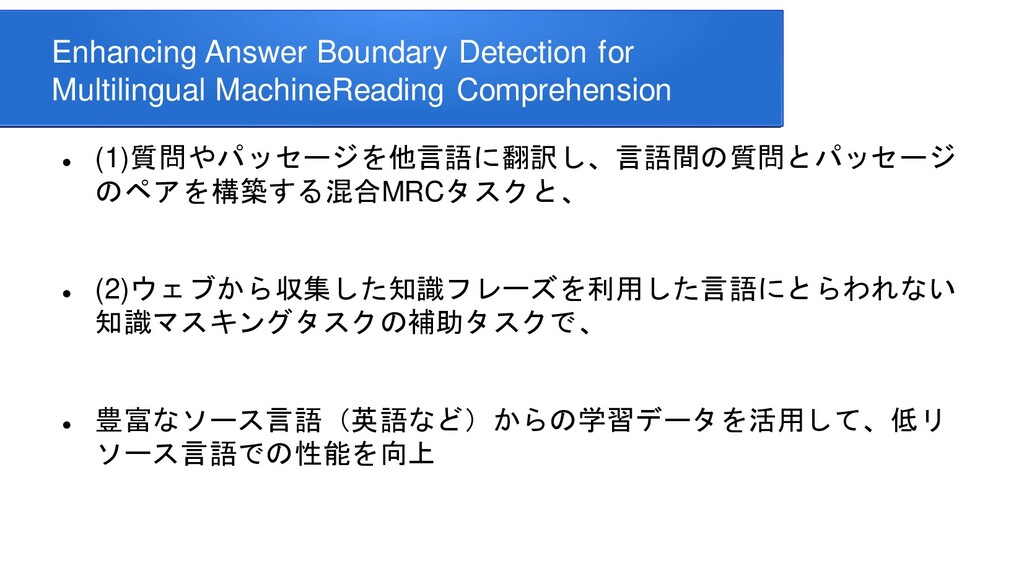 Enhancing Answer Boundary Detection for Multili...
