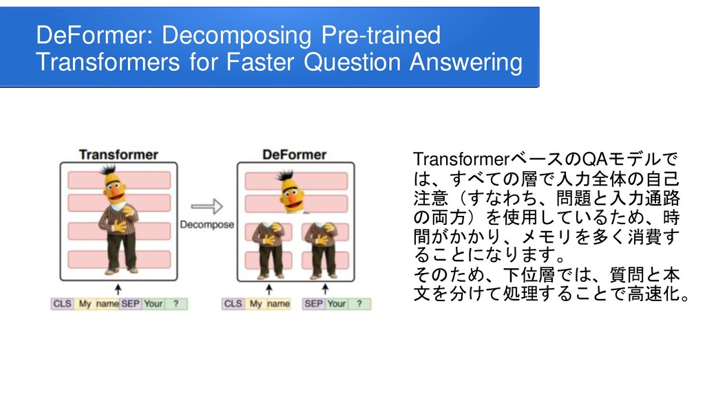 DeFormer: Decomposing Pre-trained Transformers ...