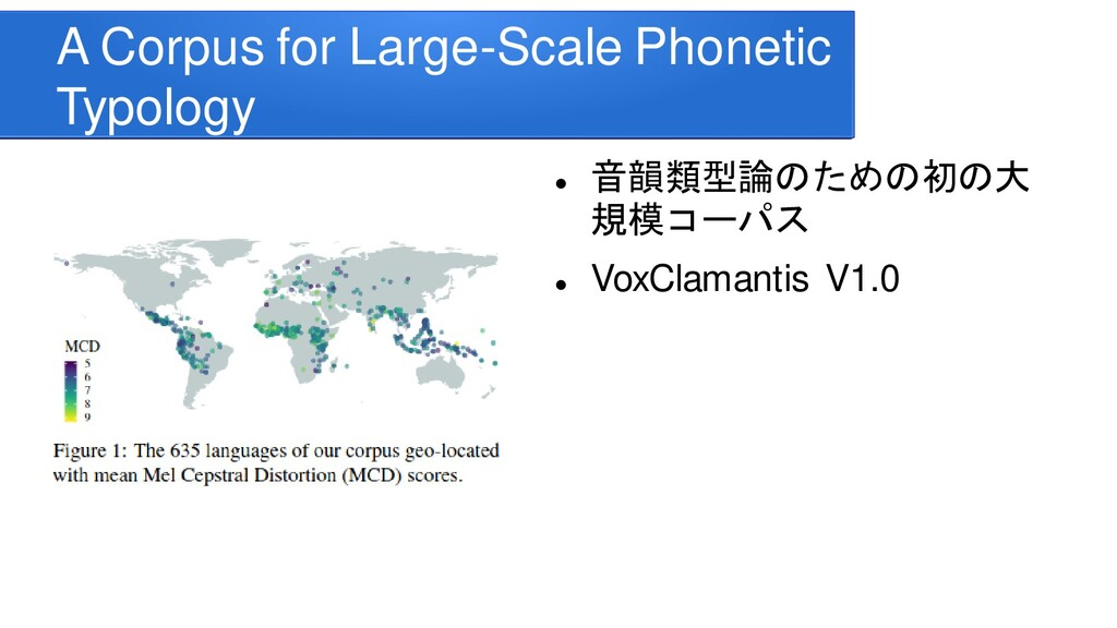 A Corpus for Large-Scale Phonetic Typology ⚫ 音韻...