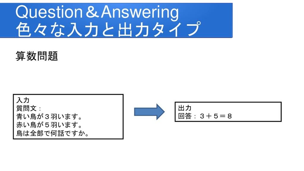 Question&Answering 色々な入力と出力タイプ 算数問題 入力 質問文: 青い鳥...