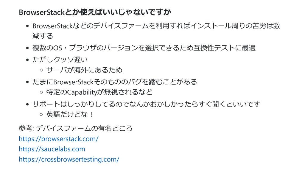 BrowserStackとか使えばいいじゃないですか BrowserStackなどのデバイスフ...