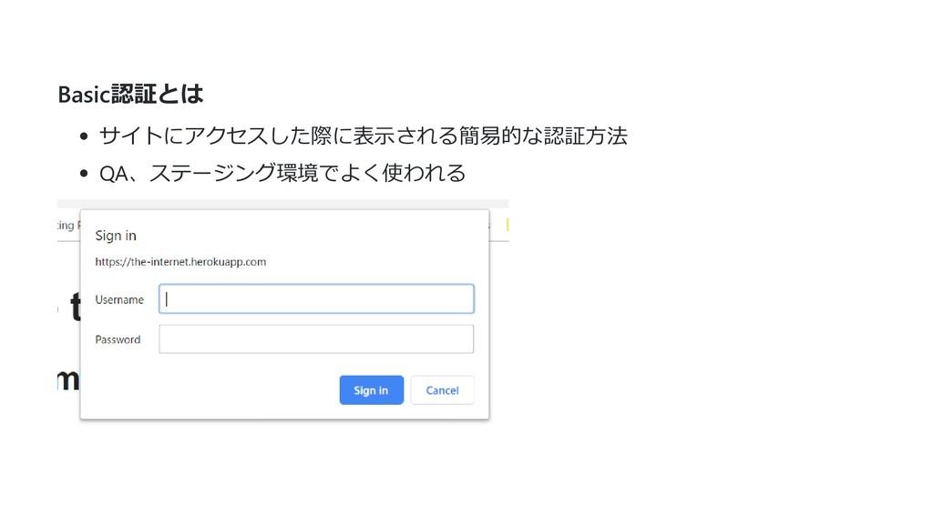 Basic認証とは サイトにアクセスした際に表⽰される簡易的な認証⽅法 QA、ステージング環境...