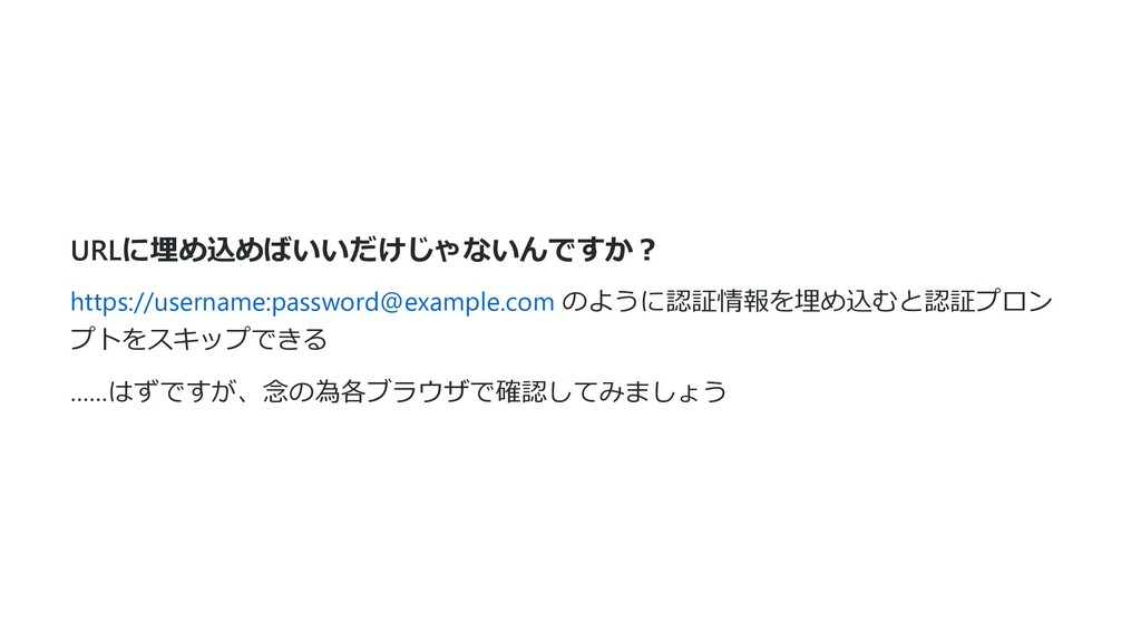 URLに埋め込めばいいだけじゃないんですか︖ https://username:passwor...