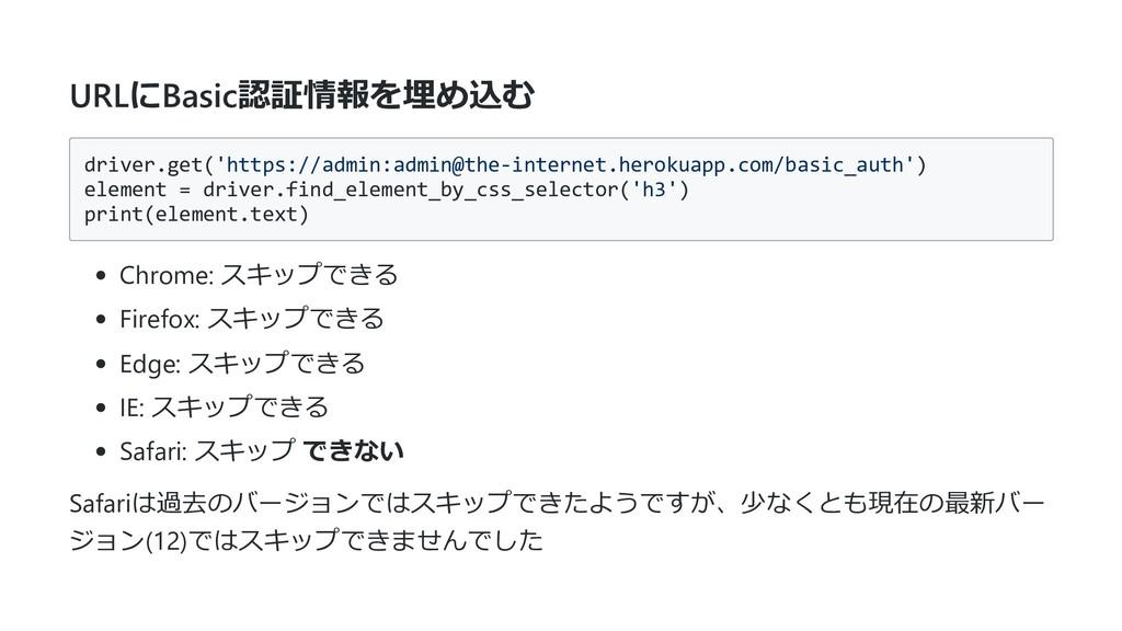 URLにBasic認証情報を埋め込む driver.get('https://admin:ad...