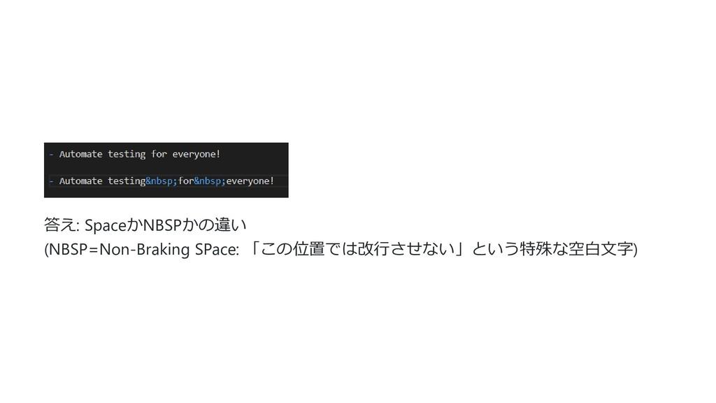 答え: SpaceかNBSPかの違い (NBSP=Non-Braking SPace: 「この...