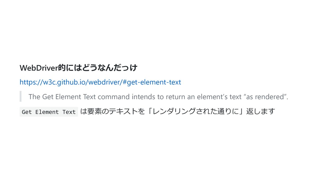 WebDriver的にはどうなんだっけ https://w3c.github.io/webdr...