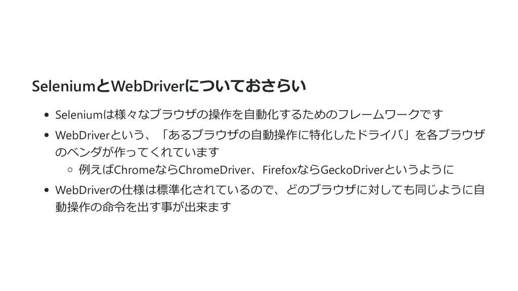 SeleniumとWebDriverについておさらい Seleniumは様々なブラウザの操作を...