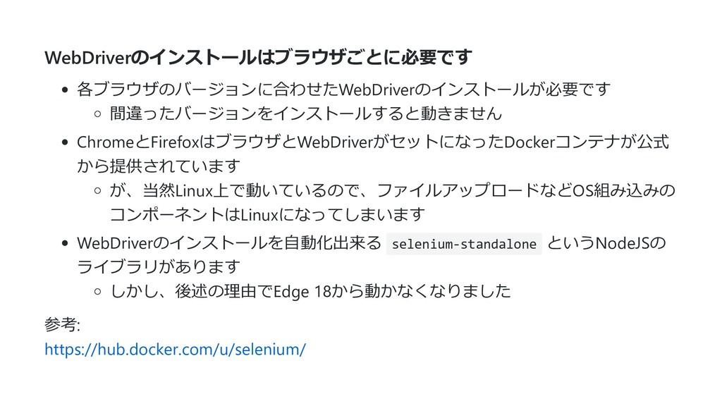 WebDriverのインストールはブラウザごとに必要です 各ブラウザのバージョンに合わせたWe...