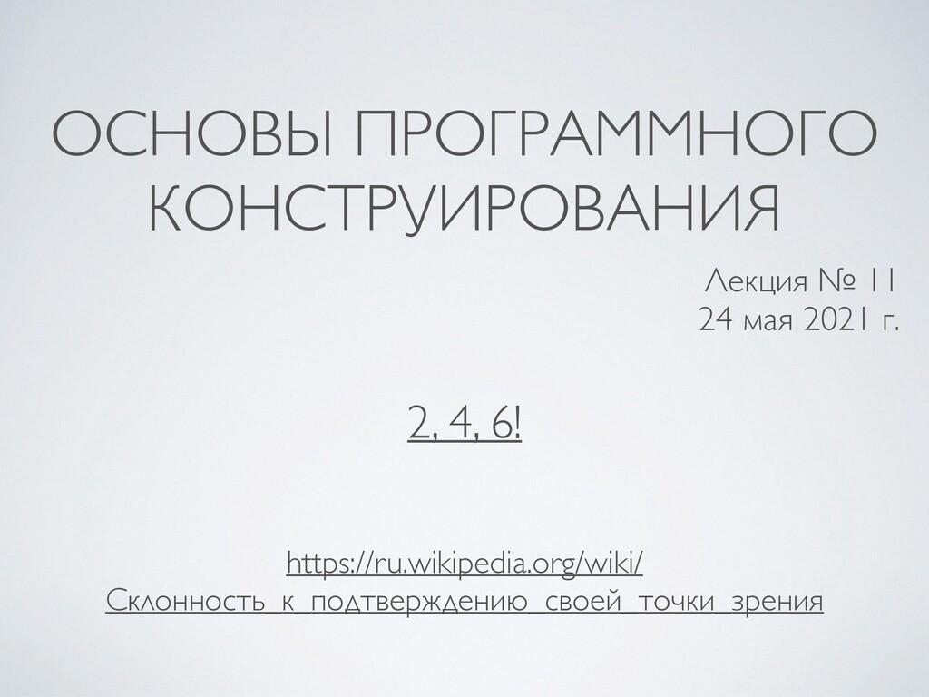 ОСНОВЫ ПРОГРАММНОГО КОНСТРУИРОВАНИЯ Лекция № 1 ...