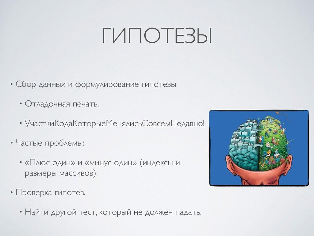 ГИПОТЕЗЫ • Сбор данных и формулирование гипотез...