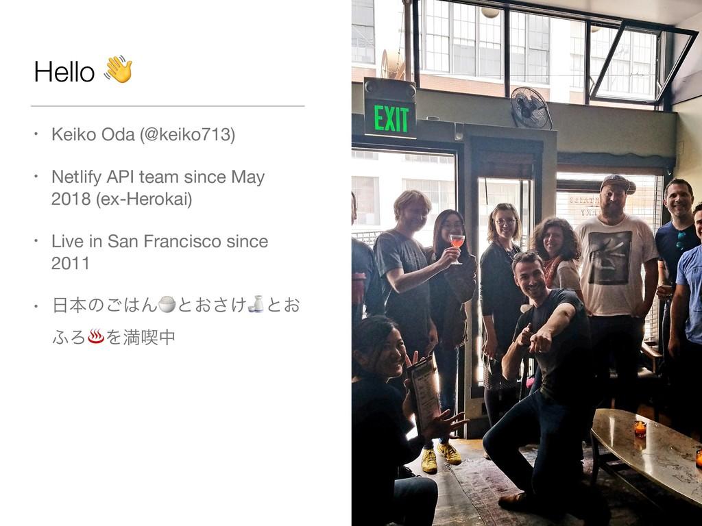 Hello  • Keiko Oda (@keiko713)  • Netlify API t...