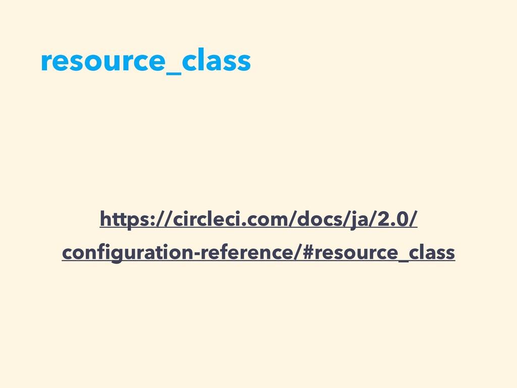 resource_class https://circleci.com/docs/ja/2.0...