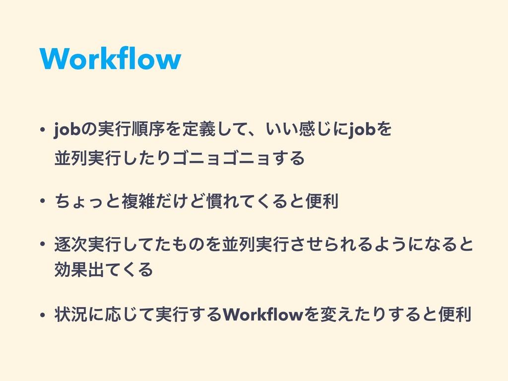 Workflow • jobͷ࣮ߦॱংΛఆٛͯ͠ɺ͍͍ײ͡ʹjobΛ ฒྻ࣮ߦͨ͠Γΰχϣΰχ...