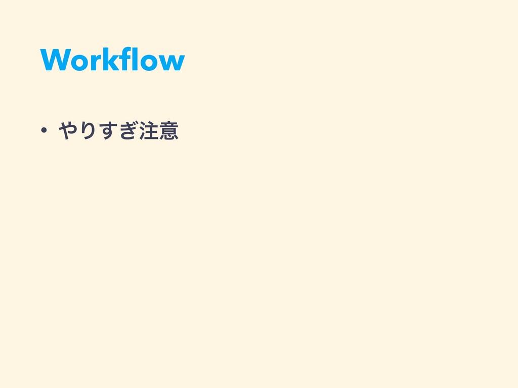 Workflow • Γ͗͢ҙ