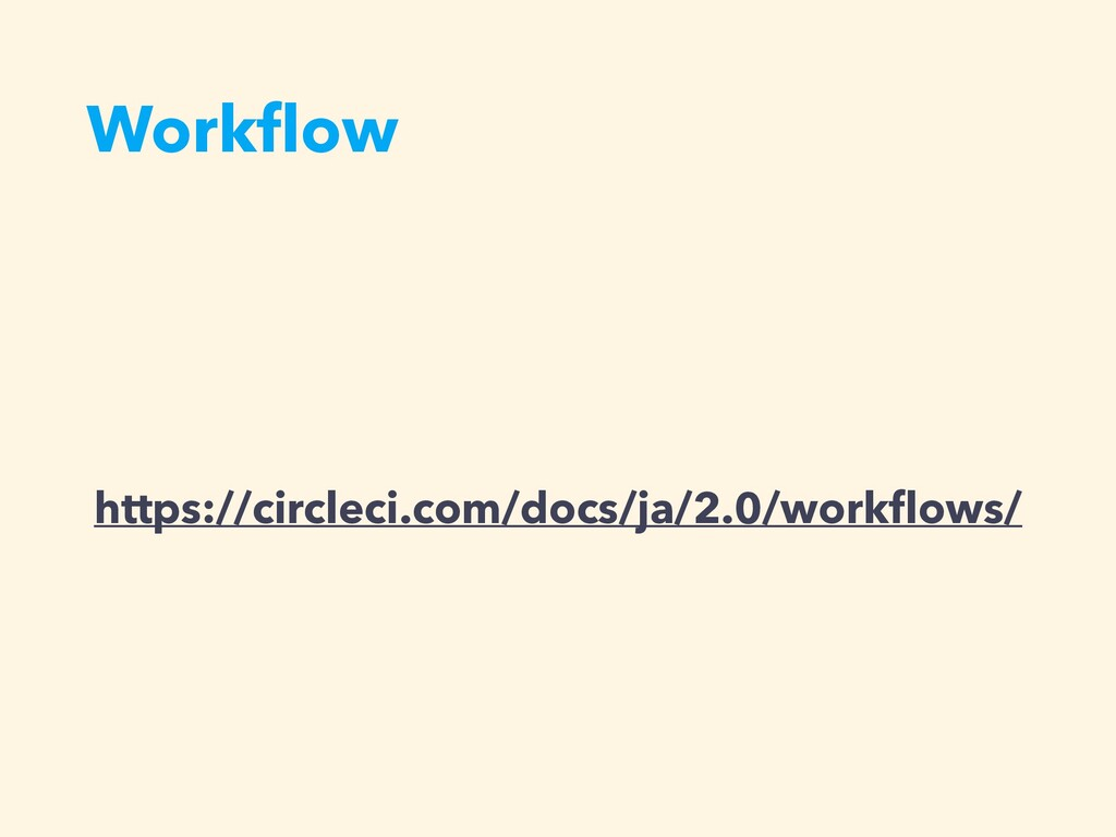 Workflow https://circleci.com/docs/ja/2.0/workflo...