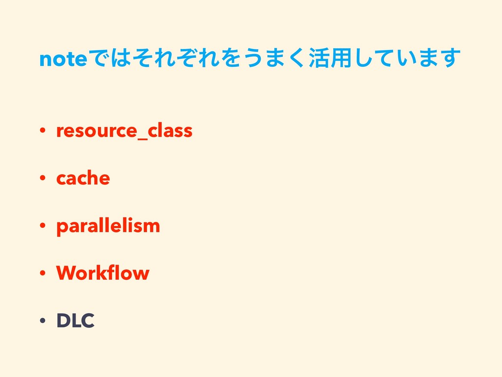 • resource_class • cache • parallelism • Workflo...