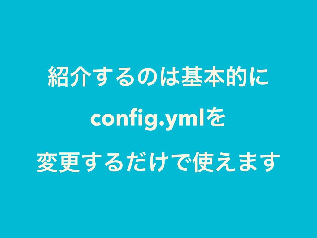 հ͢Δͷجຊతʹ config.ymlΛ มߋ͢Δ͚ͩͰ͑·͢