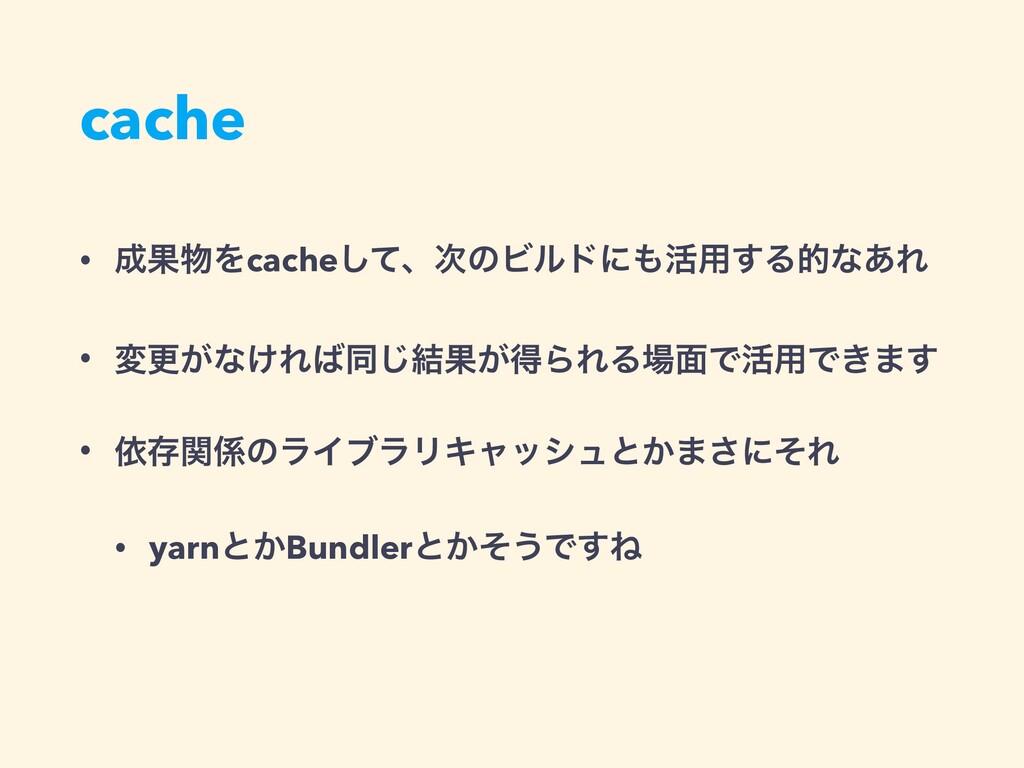 cache • ՌΛcacheͯ͠ɺͷϏϧυʹ׆༻͢Δతͳ͋Ε • มߋ͕ͳ͚Εಉ͡...