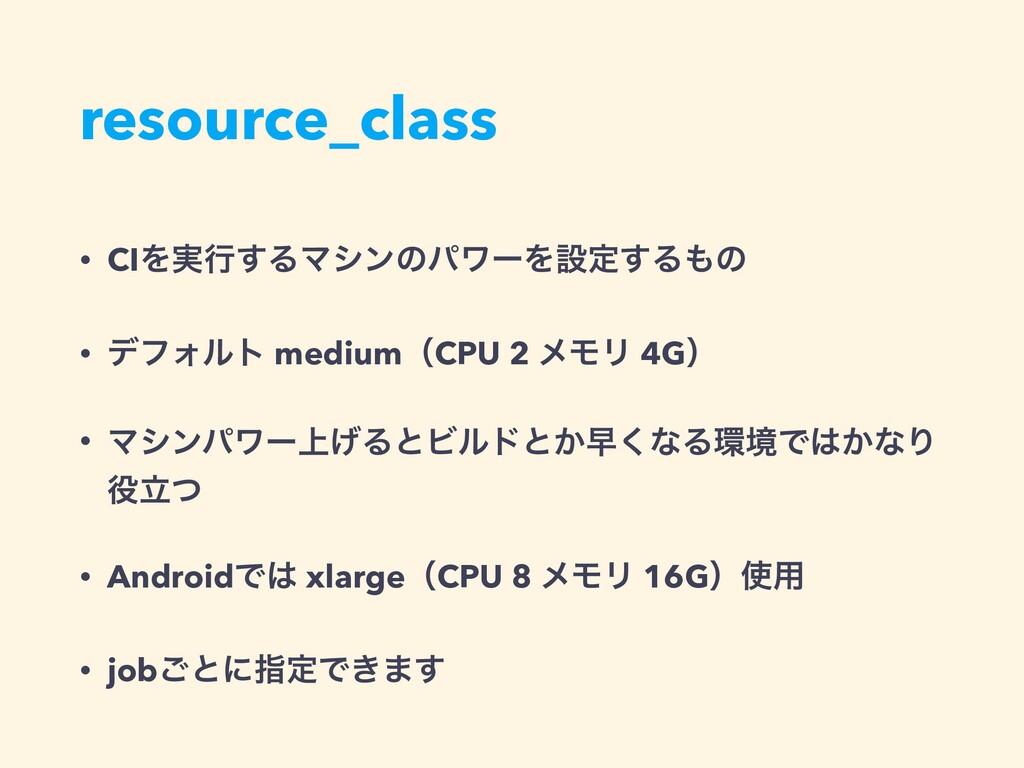 resource_class • CIΛ࣮ߦ͢ΔϚγϯͷύϫʔΛઃఆ͢Δͷ • σϑΥϧτ ...