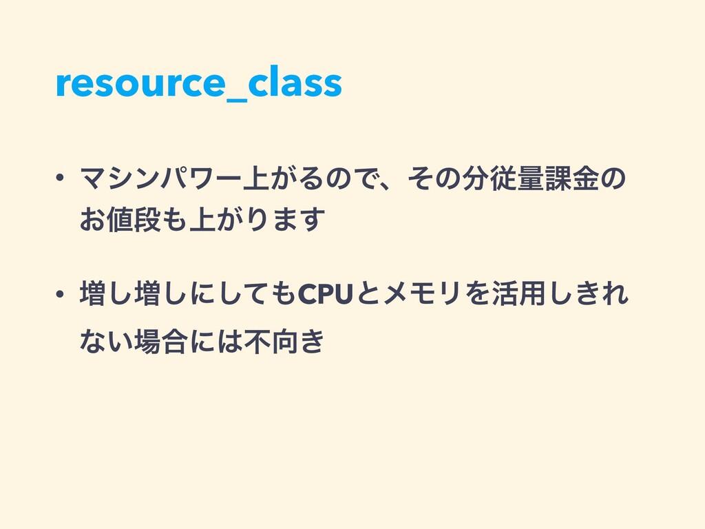 resource_class • Ϛγϯύϫʔ্͕ΔͷͰɺͦͷैྔ՝ۚͷ ͓ஈ্͕Γ·͢...