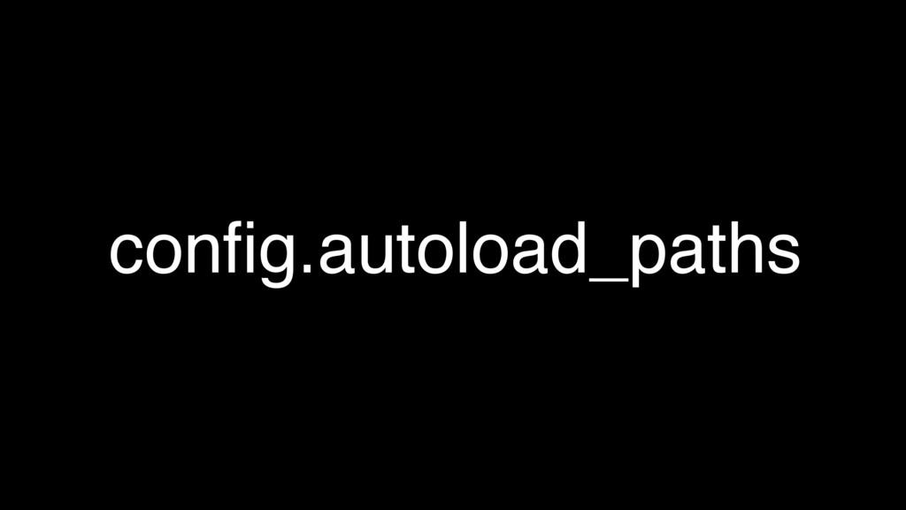 config.autoload_paths