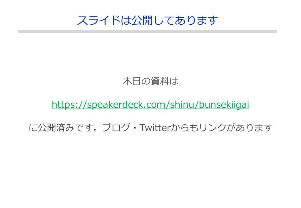 本日の資料は https://speakerdeck.com/shinu/bunsekiiga...