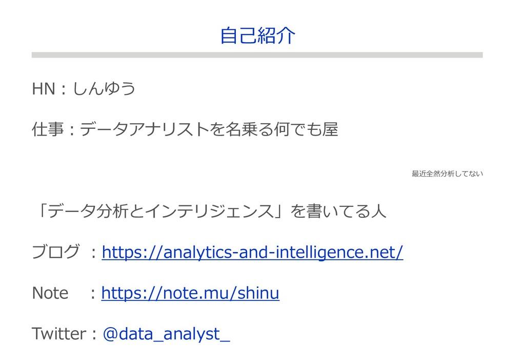HN:しんゆう 仕事:データアナリストを名乗る何でも屋 最近全然分析してない 「データ分析とイ...
